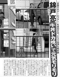 錦戸 亮 週刊 誌