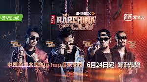 Image result for china banning hip hop