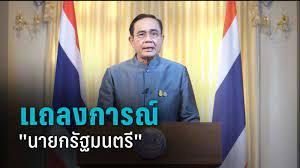 แถลงการณ์นายกรัฐมนตรี : PPTVHD36