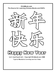 Small Picture Chinese New Year Coloring Pages June 2010