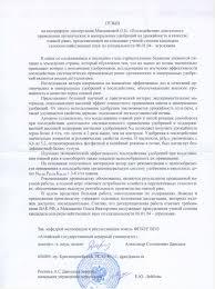 Диссертационный совет при ВИУА им Прянишникова ЦИНАО ВНИИ  Отзыв Давыдова А С