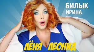 Ирина Билык - Лёня, Леонид (премьера, 16+) - YouTube
