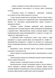 Договор займа кредита и их правовое регулирование Дипломная Дипломная Договор займа кредита и их правовое регулирование 4