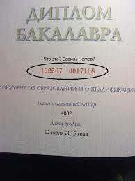 Ответы mail ru Что это в дипломе серия или номер фото внутри  ru Что это в дипломе серия или номер фото внутри