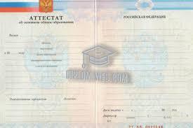 Купить диплом МВД diploma web com Аттестат 9 классов МВД 2007 2009 гг