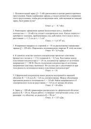 Контрольная работа по теме Электростатика класс Демо 1 Положительный заряд q 5 нКл расположен в центре