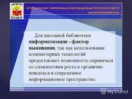 Презентация на тему ФГБОУ ВО Восточно Сибирский институт  7