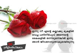 Heart Touching Love Quotes In Malayalam Amazing Love Messages In Malayalam With Pictures