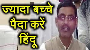 Bjp Mla Vikram Saini क बयन Law बनन स पहल Hindu कर जयद बचच पद वनइडय हनद