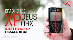 Сравнение <b>XP</b> Deus и <b>XP</b> ORX. <b>Катушка HF 22.5</b> см - МДРЕГИОН ...