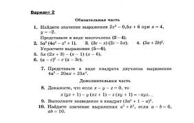 Алгебра Класс Алимов Контрольные Работы Как написать  Контрольная работа № 7