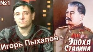 Картинки по запросу Игорь Пыхалов