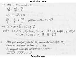 ГДЗ по геометрии для класса Б Г Зив контрольная работа К  К 7 Вариант 1 1 В выпуклом четырехугольнике abcd углы А и b