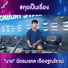 Play Now Thailand - เอาชนะโรคหอบด้วยการเล่นฟุตบอล! คุยเป็นเรื่อง กับ ฉัตรมงคล  เรืองฐณโรจน์