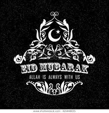 Eid Mubarak White Floral Design Muslim Stock Vector Royalty Free