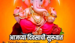 good morning marathi images es