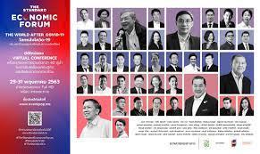THE STANDARD ECONOMIC FORUM โลกหลังโควิด-19  ประเทศไทยอยู่ตรงไหนในความปกติใหม่ – THE STANDARD : สำนักข่าวออนไลน์  นำเสนอข้อมูลข่าวสารเชิงสร้างสรรค์ ให้ความรู้ ความคิด และแรงบันดาลใจ.