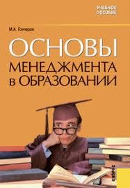 Основы менеджмента в образовании скачать книгу Гончаров М А  Основы менеджмента в образовании