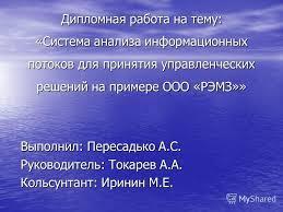 Презентация на тему Дипломная работа на тему Система анализа  1 Дипломная работа