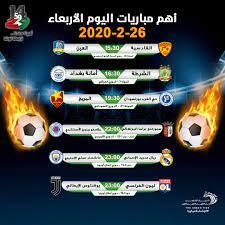 أهم مباريات اليوم الأربعاء 26-2-2020 .. الموعد والقنوات الناقلة - التيار  الاخضر
