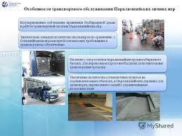 Транспортные услуг реферат ru Арендодатель в лице действующего на основании транспортные услуг реферат с одной стороны и Арендатор в лице действующего на основании