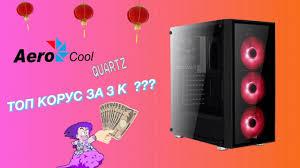 <b>Aerocool Quartz</b>. Лучший бюджетный <b>корпус</b> 2к18 ? - YouTube