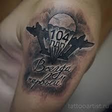 вдв татуировки фото