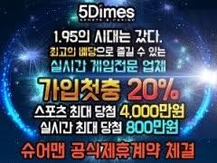 슈어맨   대한민국 NO.1 먹튀검증 커뮤니티 사설토토 스포츠토토 토토사이트