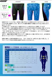 Mizuno Gx Sonic 3 Size Chart Gx Sonic 3 Mr Man Related Short Range Multi Racer Model Race Swimwear N2mb6002 With Mizuno Mizuno Men Swimsuit Swimming Underwear Swimming Race Half