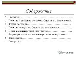 Презентация на тему Федеральное агентство по образованию Филиал  2 Содержание