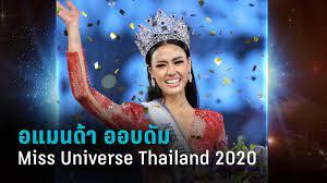 """อแมนด้า ออบดัม"""" คว้าตำแหน่ง Miss Universe Thailand 2020 : PPTVHD36"""