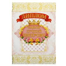 Диплом Самая лучшая свекровь продажа цена в Минске открытки и  Диплом Самая лучшая свекровь