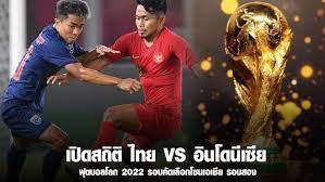 ไทย VS อินโดนีเซีย เปิดสถิติ ก่อนเตะ ฟุตบอลโลก รอบคัดเลือกโซนเอเชีย