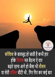 Top Motivational Quotes In Hindi Hindi Shayari Whatsapp Status
