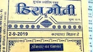 Hira Moti Satta Chart