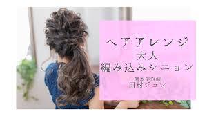 ヘアアレンジ Beauty Flaviaフラヴィア熊本市の美容室