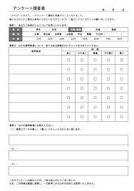 文書テンプレートの無料ダウンロード アンケートリサーチ調査書