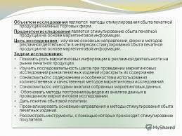 Презентация на тему Структура диплома состоит из Введение  4 Объектом исследования