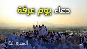 دعاء يوم عرفة مستجاب مكتوب لغير الحاج - المصري نت