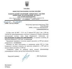 НТУУ КПИ Костюченко не учился в вузе и не получал диплом   двух вузах Киевском национальном университете Институт международных отношений и Национальной академии государственного управления при президенте
