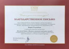 Отзывы и отчеты Культурный интеллект Бизнес с Китаем тренинг Марии Тодосийчук
