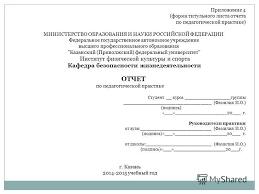 Презентация на тему МИНИСТЕРСТВО ОБРАЗОВАНИЯ И НАУКИ РОССИЙСКОЙ  22 Приложение 4 форма титульного листа отчета по педагогической практике