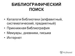 Презентация на тему ШКОЛЬНЫЙ РЕФЕРАТ Простой бумаги светлый лист  5 БИБЛИОГРАФИЧЕСКИЙ