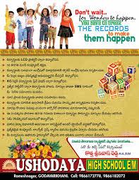 ushodaya brochure design naveengfx school flyer design psd file s naveengfx