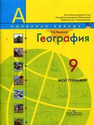География класс Мой тренажёр Рабочая тетрадь Николина В В  География 9 класс Мой тренажёр Рабочая тетрадь