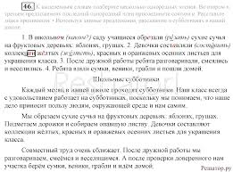 ГДЗ по русскому языку класс Ладыженская Баранов часть   27 28 29 30 Вопросы к §6 31 32 33 Вопросы к §7 34 35 36 37 38 Вопросы к §8 39 40 41 42 43 Вопросы к §9 44 45