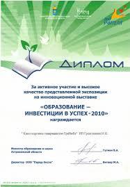Книготорговая компания ГраНиКа • О нас Наши достижения Диплом участника выставки Образование инвестиции в успех 2010