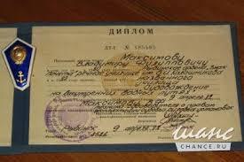 Ромб диплом речное училище ru все объявления в Санкт  Просмотреть в исходном размере Ромб диплом речное училище