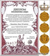 скачать грамоты дипломы благодарности сертификаты бесплатно и  Диплом для шуточных поздравлений Повелителю мира