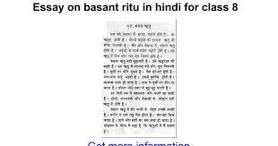 essay on basant ritu in hindi for class google docs